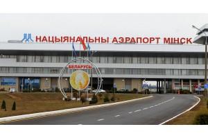 Аэропорт в г.Минск. Беларусь