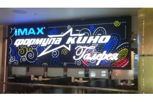 «Формула Кино» ТРК «Галерея»