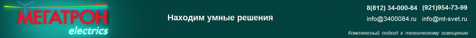 """ООО """"МЕГАТРОН электрикс"""""""